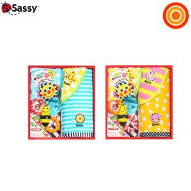 サッシー 出産祝いセット Sassy【送料無料 沖縄・一部地域を除く】
