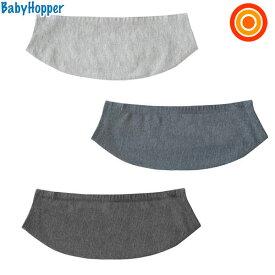 BabyHopper(ベビーホッパー) エルゴベビー用収納パック【送料無料 沖縄・一部地域を除く】