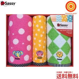 サッシー ギフトタオルセット M 3枚入り Sassy【送料無料 沖縄・一部地域を除く】