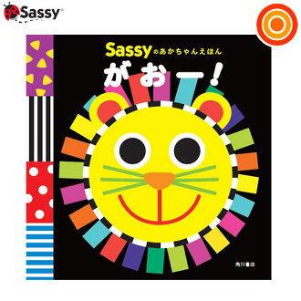 A baby picture book of Sassy sash Sassy Grr!