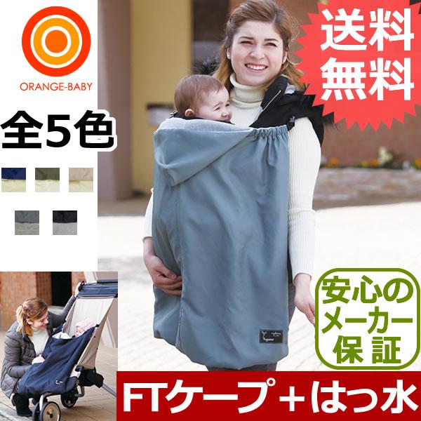 【送料無料】日本エイテックス ユグノー FTケープ+はっ水
