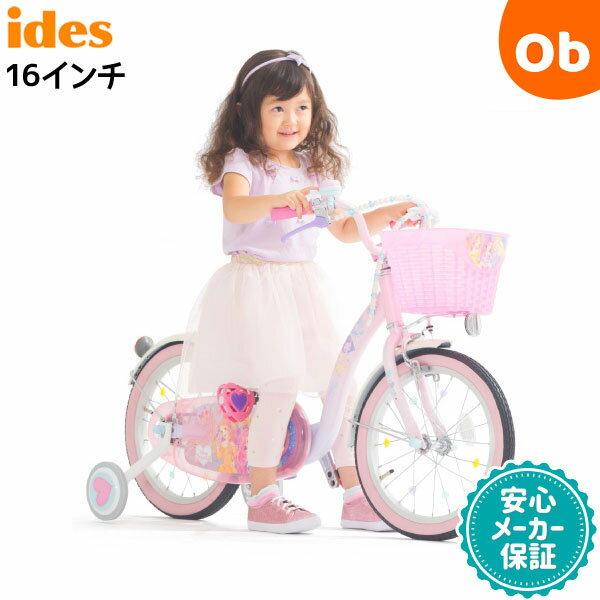 アイデス プリンセス ゆめカワ16インチ ライトピンク 自転車【ラッピング不可商品】【送料無料 沖縄・一部地域を除く】