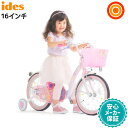 アイデス プリンセス ゆめカワ16インチ ライトピンク 自転車【ラッピング不可商品】【送料無料 沖縄・一部地域を…