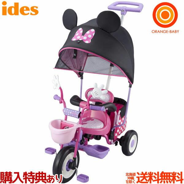 【送料無料】ides アイデス カーゴサンシェード ミニーマウス 三輪車【ラッピング不可商品】