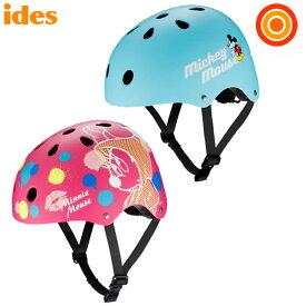 ママ割メンバーポイント最大6倍 アイデス ストリートヘルメット ディズニー キックバイク/自転車/スケボーに【送料無料 沖縄・一部地域を除く】