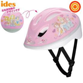 アイデス キッズヘルメットSサイズ プリンセス YK ides【送料無料 沖縄・一部地域を除く】