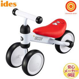 ides アイデス D-Bike mini / ディーバイクミニ スヌーピー【ラッピング不可商品】【送料無料 沖縄・一部地域を除く】