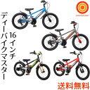 【送料無料】ides アイデス D-Bike Master / ディーバイクマスター(16インチ) 自転車 バランスバイク【ラッピング不可商品】 ランキングお取り寄せ