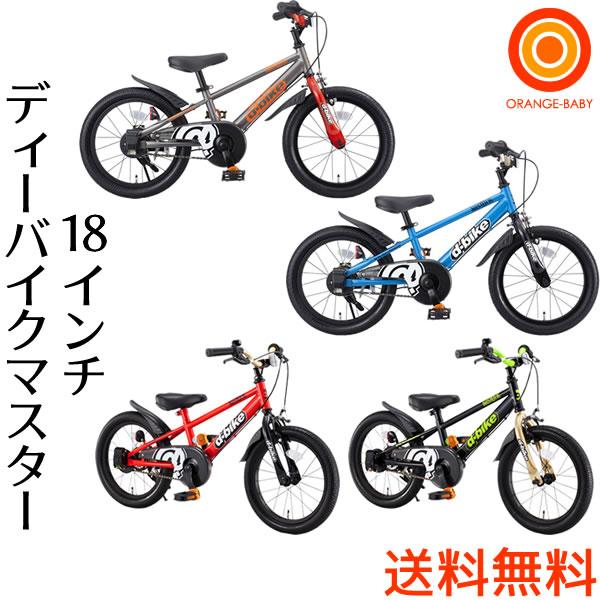 ides アイデス D-Bike Master / ディーバイクマスター(18インチ) 自転車 バランスバイク【ラッピング不可商品】【送料無料 沖縄・一部地域を除く】