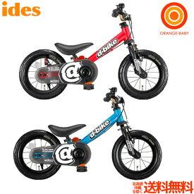 ママ割メンバーポイント最大6倍 アイデス ディーバイクマスター12 自転車 バランスバイク ides D-Bike Master【ラッピング不可商品】【送料無料 沖縄・一部地域を除く】