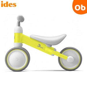 〈400円クーポン〉アイデス D-Bike mini+ / ディーバイクミニプラス イエロー ides【ラッピング不可商品】【送料無料 沖縄・一部地域を除く】