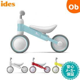アイデス D-Bike mini+ / ディーバイクミニプラス ides【ラッピング不可商品】【送料無料 沖縄・一部地域を除く】