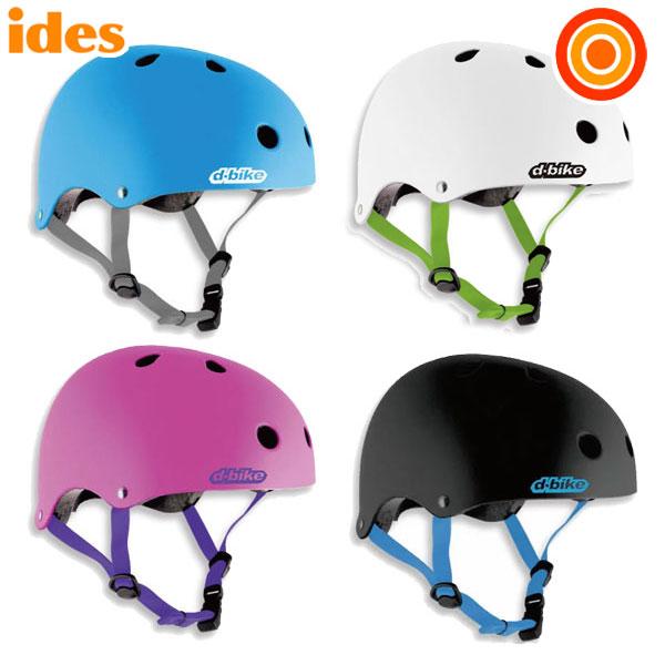ides アイデス D-Bikeキッズヘルメット S【送料無料 沖縄・一部地域を除く】