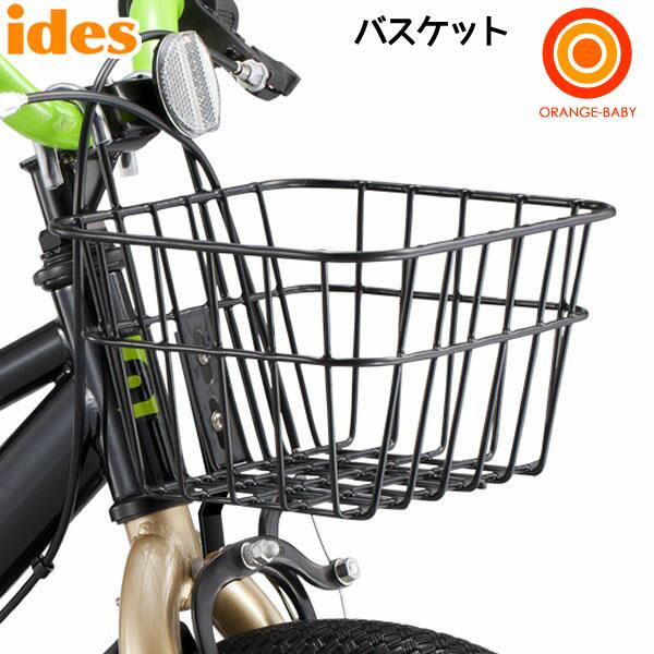 +ポイント5倍 アイデス ディーバイクマスター 16/18 V用バスケット D-Bike Master ides【ラッピング不可商品】