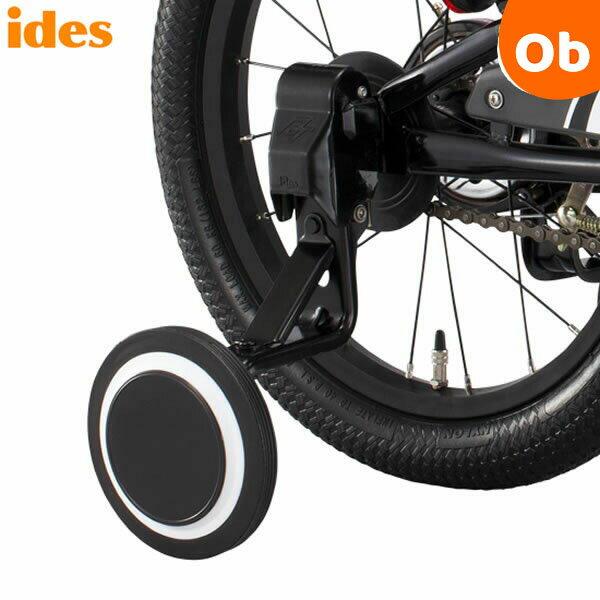 +ポイント5倍 アイデス ディーバイクマスター 16インチ用クイックテイク補助車  D-Bike Master ides【ラッピング不可商品】