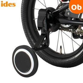 ママ割メンバーポイント最大6倍 アイデス ディーバイクマスター 18インチ用クイックテイク補助車  D-Bike Master ides【ラッピング不可商品】