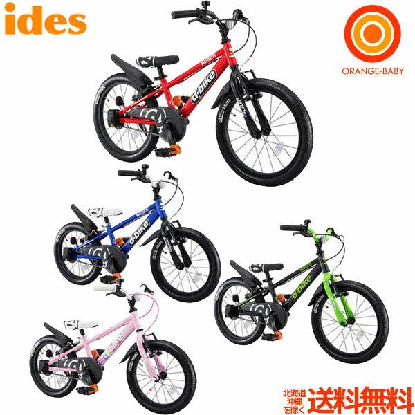 アイデス ディーバイクマスター16V 16インチ自転車 バランスバイク ides D-Bike Master 【ラッピング不可商品】【送料無料 沖縄・一部地域を除く】