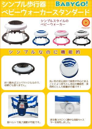 ベビーウォーカースタンダード歩行器BabyGo!【ラッピング不可商品】【売れ筋】【送料無料沖縄・一部地域を除く】