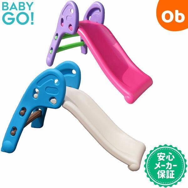 【あす楽対応】【送料無料】BabyGo! 折りたたみすべり台【ORANGE-BABY Signature】【ラッピング不可商品】