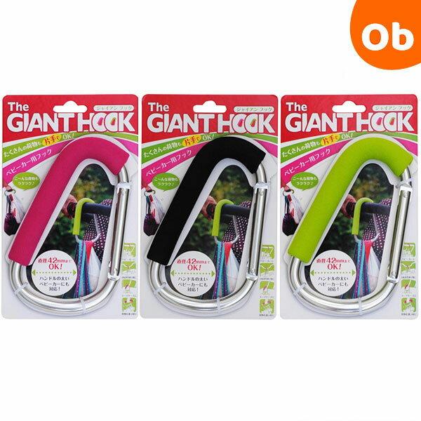 【ゆうパケット送料無料】THE GIANT HOOK ジャイアンフック ベビーカーフック/カラビナタイプ
