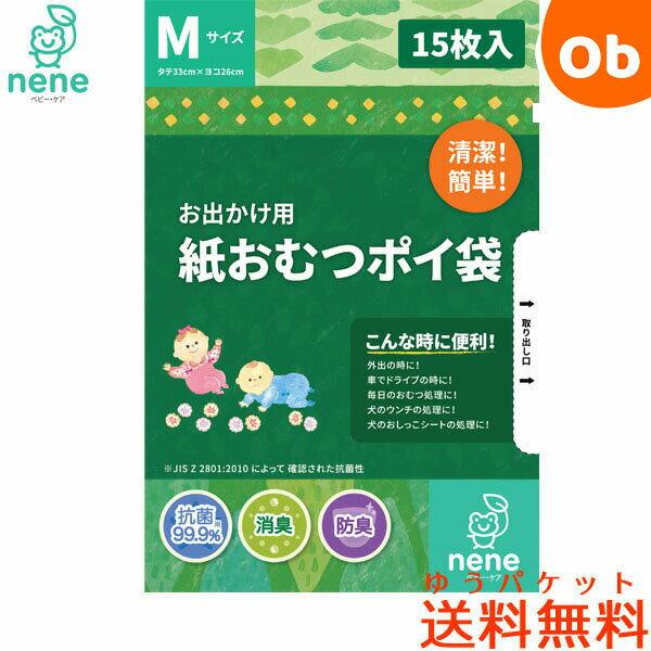 【メール便送料無料】ナッピーペイル 紙おむつポイ袋 Mサイズ nene ベビー・ケア 強力消臭抗菌袋
