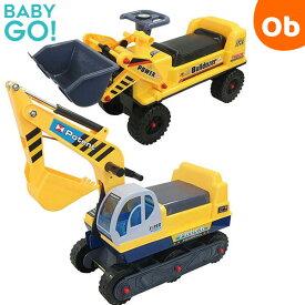 BabyGo! おしごとぐるま 乗用玩具 足けり乗用 はたらくくるま【ラッピング不可商品】【送料無料 沖縄・一部地域を除く】