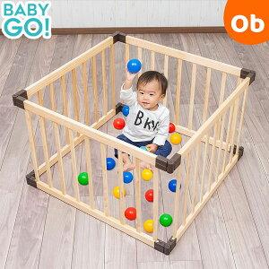 形が変わる!木製ベビーサークルHS パネル4枚セット BabyGo!【送料無料 沖縄・一部地域を除く】【ラッピング不可商品】