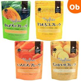 大望 北海道十勝発 野菜のフレーク 60g【ゆうパケット送料無料】
