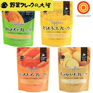 大望北海道十勝発野菜のフレーク70g【ゆうパケット送料無料】
