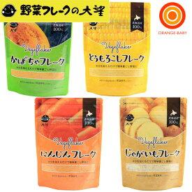 大望 北海道十勝発 野菜のフレーク 70g【ゆうパケット送料無料】