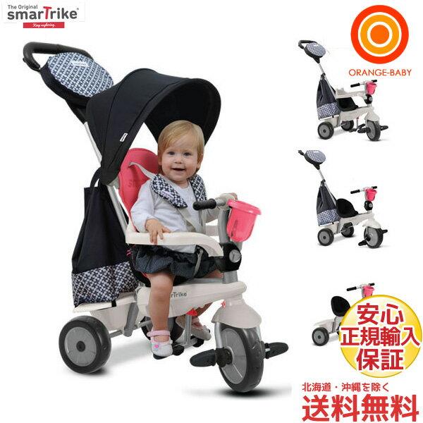 スマートトライク デラックス 4in1 Deluxe ピンク 6501700 smart trike 三輪車【送料無料(沖縄・一部地域を除く)】【ラッピング不可商品】