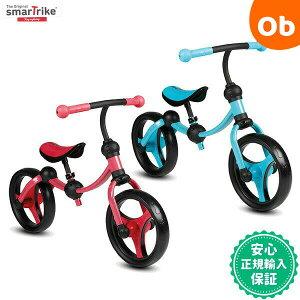 スマートトライク ランニングバイク キックバイク バランスバイク SmartTrike【ラッピング不可商品】【送料無料 沖縄・一部地域を除く】