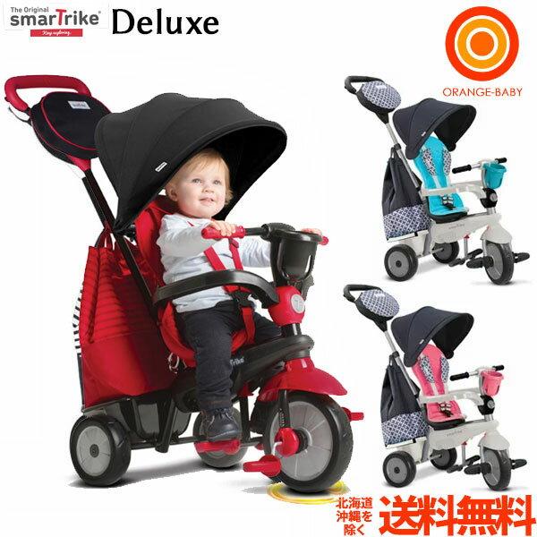スマートトライク デラックス 4in1 Deluxe smart trike 三輪車【送料無料(沖縄・一部地域を除く)】【ラッピング不可商品】