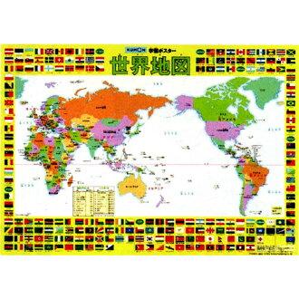 くもん 학습 포스터 세계 지도