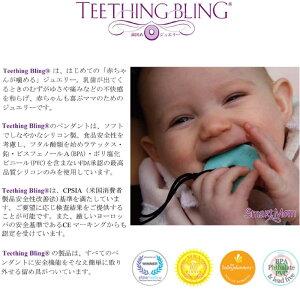 【メール便送料無料】SmartMom歯がためジュエリーTeethingBlingスカイティージングブリング/シリコン/赤ちゃん/ネックレス