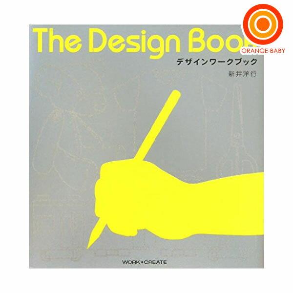 【在庫限り】コクヨS&T デザインワークブック【ゆうパケット送料無料】