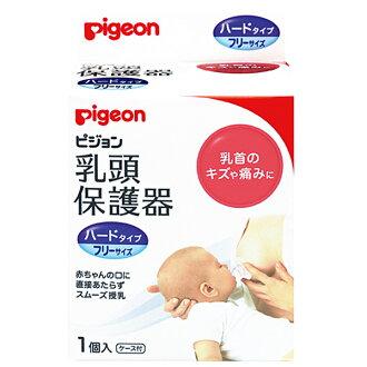 1個裝供PIGEON乳頭保護器喂奶使用的堅硬的類型
