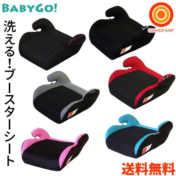 【送料無料】BabyGo! 洗濯機で洗える!ブースターシート ジュニアシート【限定セール】