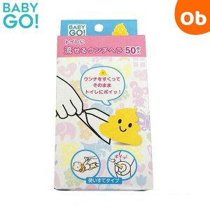 【あす楽対応】BabyGo!流せるうんちヘラ使いすてタイプ50枚ウンチへら【ゆうパケット送料無料】