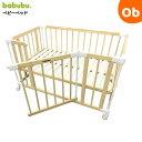 babubu ベビーベッド(ゲートパネル付き) BD-001【代金引換不可商品】【ラッピング不可商品】【送料無料 沖縄・一部…