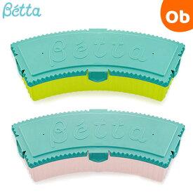 Betta(ベッタ) 電子レンジ消毒用ケース【送料無料 沖縄・一部地域を除く】