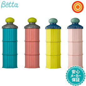 Betta(ベッタ) ミルクケース キャッスル 【送料無料 沖縄・一部地域を除く】