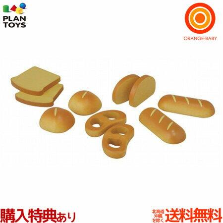【送料無料】PLANTOYS(プラントイ) パンのセット 3452