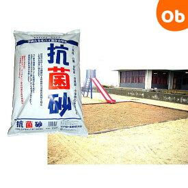 抗菌砂 砂場用すな 15kg【ラッピング不可商品】【送料無料 沖縄・一部地域を除く】