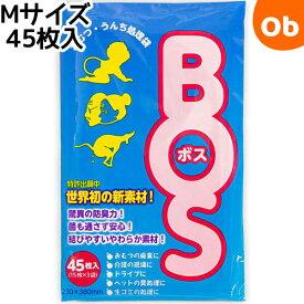 クリロン化成 驚異の防臭袋BOS (Mサイズ45枚入) おむつが臭わない袋【ゆうパケット送料無料】