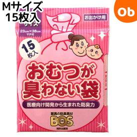 クリロン化成 驚異の防臭袋BOSベビー用 (Mサイズ15枚入) おむつが臭わない袋【メール便送料無料】