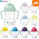 ビーボックス シッピーカップ b.box Sippy cup【送料無料 沖縄・一部地域を除く】