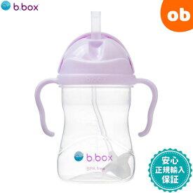 ビーボックス シッピーカップ ボイセンベリー b.box Sippy cup【送料無料 沖縄・一部地域を除く】