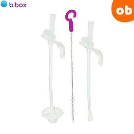ビーボックス シッピーカップ用 スペアストロー・クリーナーセット b.box【ゆうパケット送料無料】