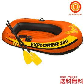 INTEX ツーマンボートセット エクスプローラー200 58331 インテックス【送料無料 沖縄・一部地域を除く】
